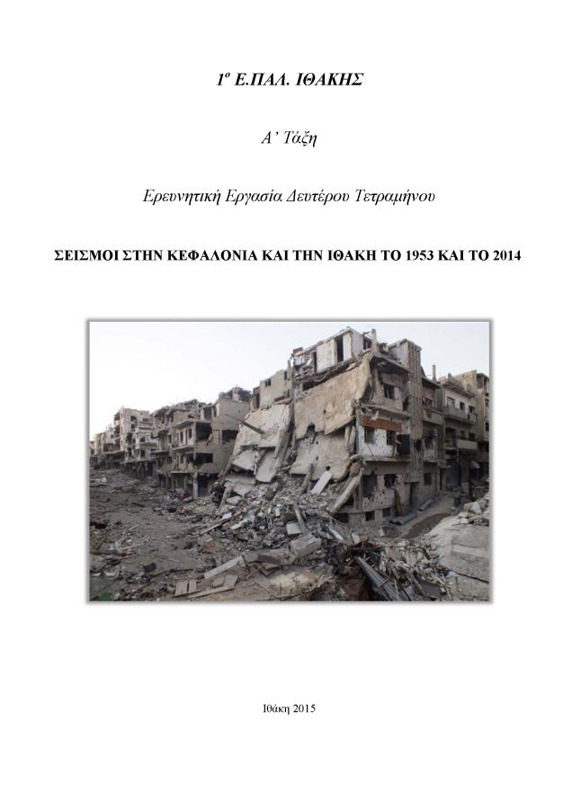 Σεισμοί στην Κεφαλονιά και την Ιθάκη το 1953 και το 2014_Page_01
