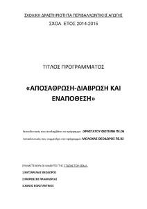 Aposathwsi_Diabrwsi