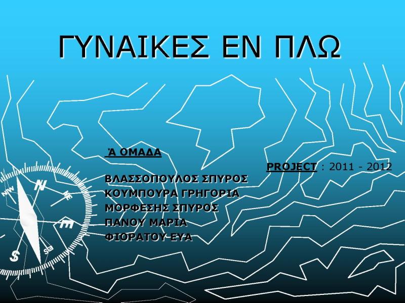EE_11-12_B_Gynaikes_en_plo