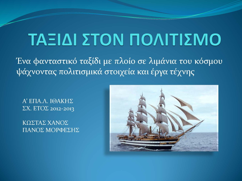 EE_12-13_Taxidi_ston_politismo_parousiasi