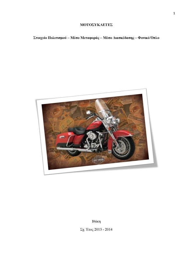 EE_13-14_B_Motosykletes