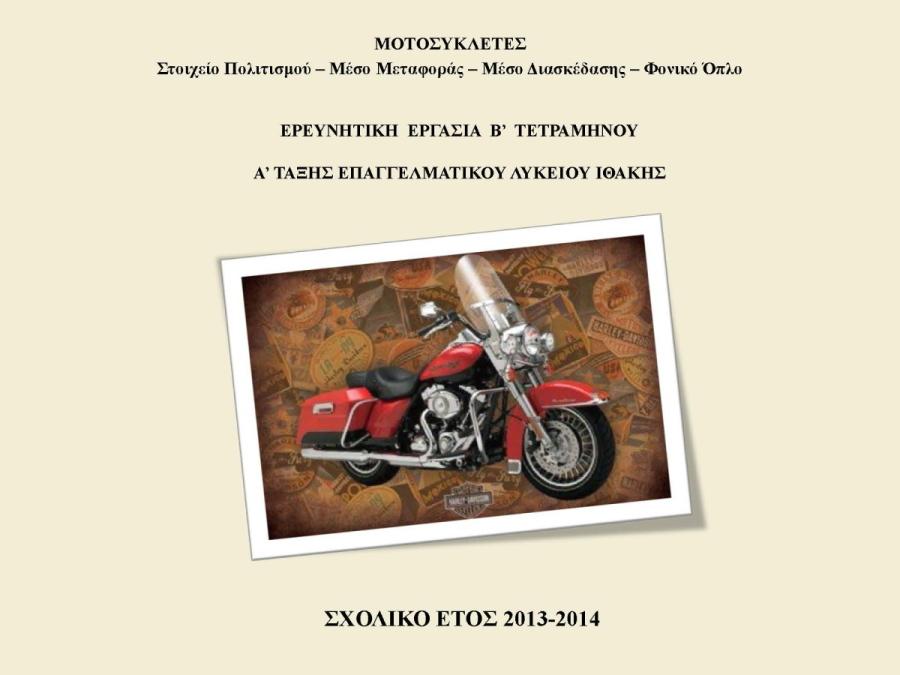 EE_13-14_B_Motosykletes_Parousiasi