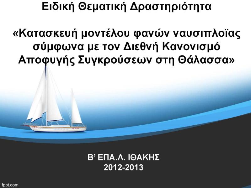ETD_12-13_Kataskeui_phanwn
