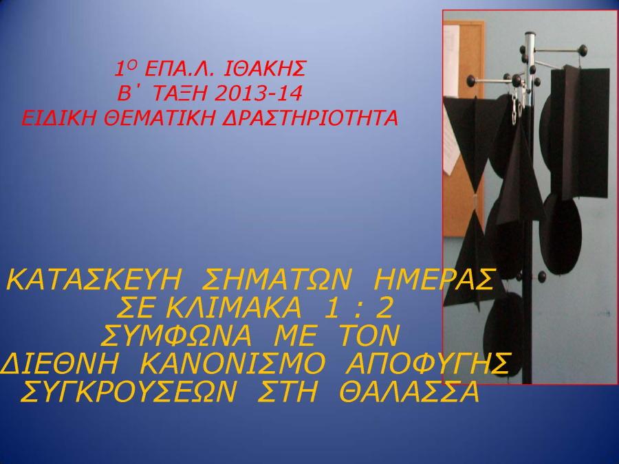 ETD_13-14_Kataskeui Simatwn Hmeras