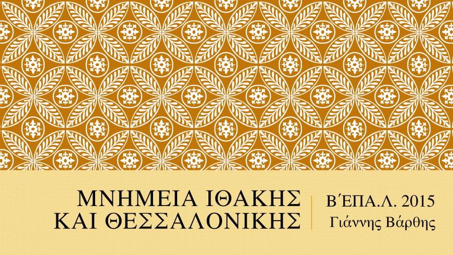 Mnimeia_Thessalonikis_Ithakis