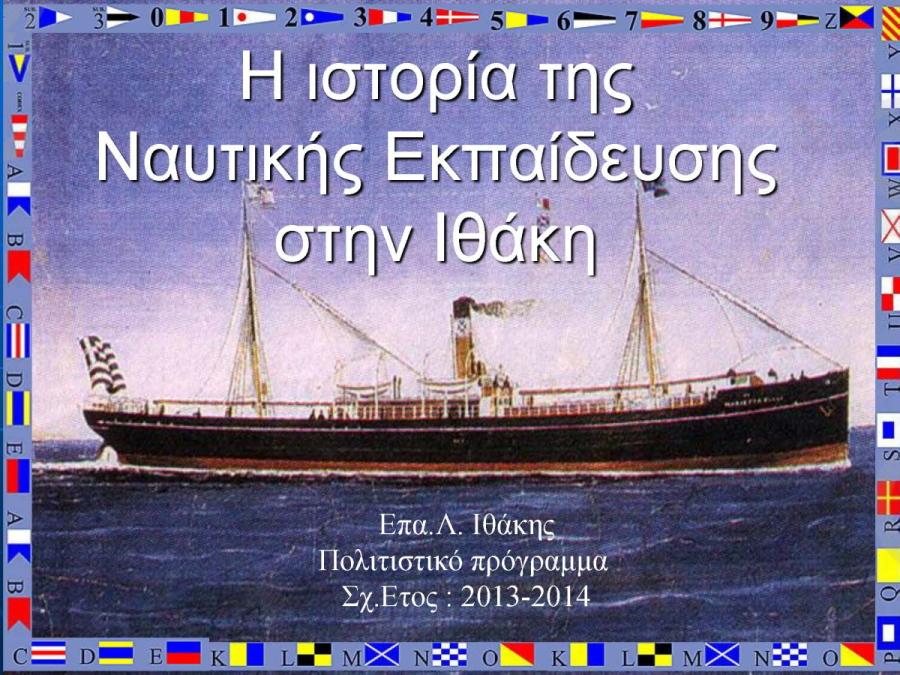 PP_13-14_A_Istoria_Nautikis_Ekpaideusis