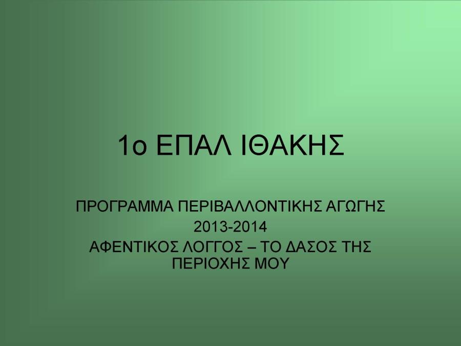 PP_13-14_C_Afentikos_Longos