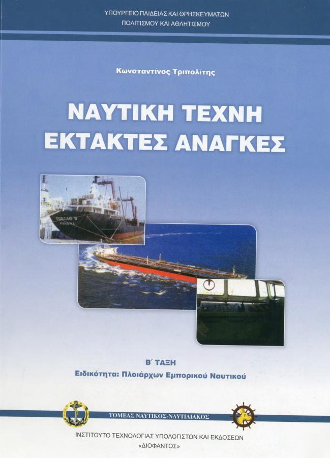 a24-0356_Nautiki-Texni-Ektaktes-Anagkes_B-EPAL_BM_Page_001