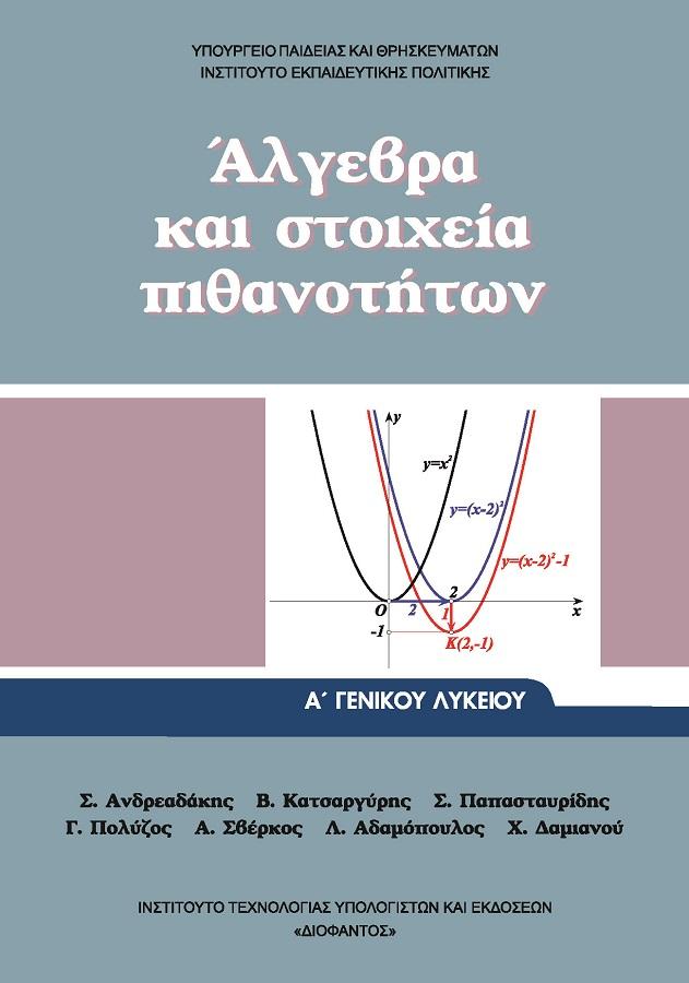 b22-0001_Algebra_A-Lykeiou_BM_Page_001