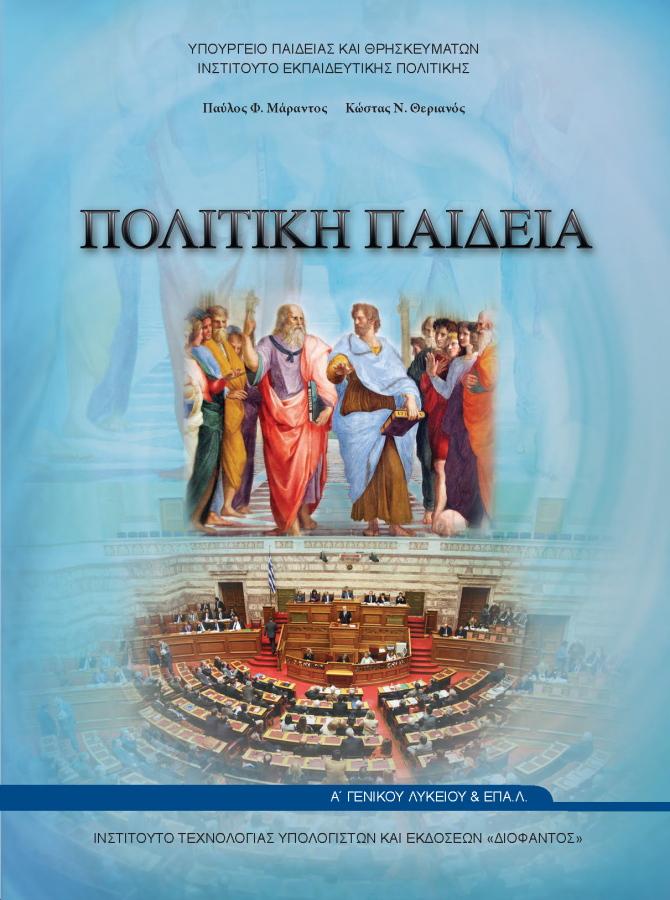d22-0228_Politiki-Paideia_A-LYK-EPAL_BM_Page_001